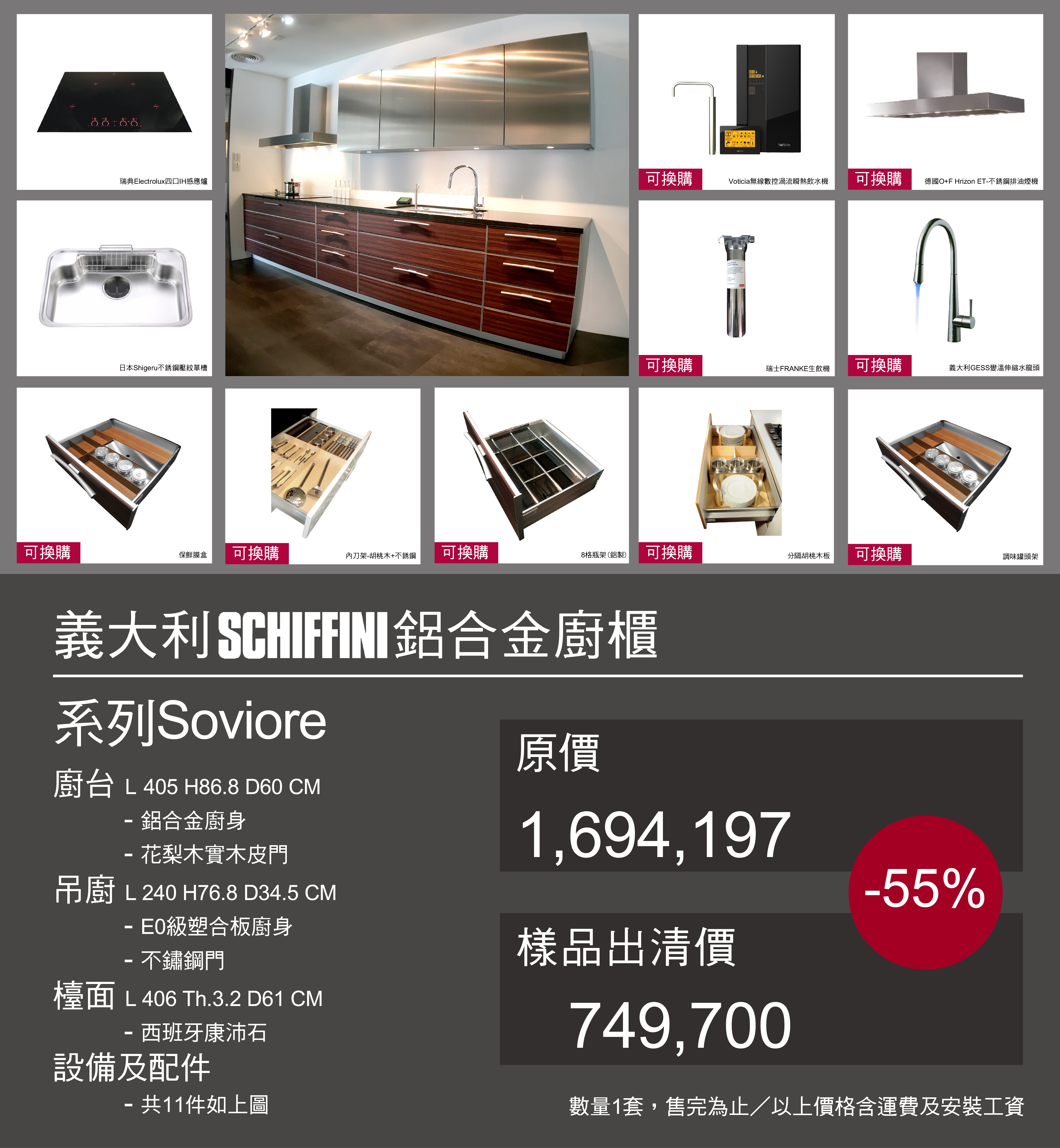 樣品出清-Soviore (0817 更正完成)-01