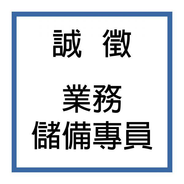 誠徵業務儲備專員-01-01