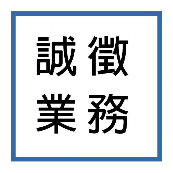 誠徵業務-01