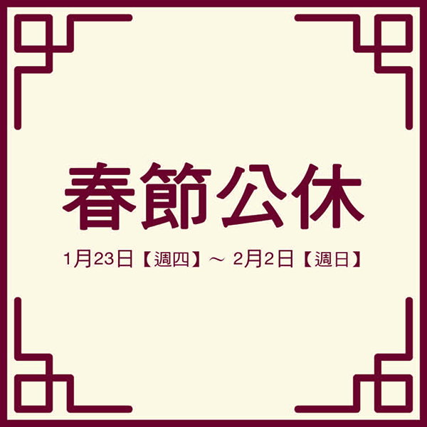 2019春節公休 小圖